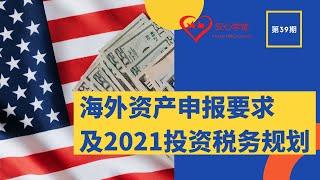 安心学堂第39期:海外资产申报要求及投资税务规划