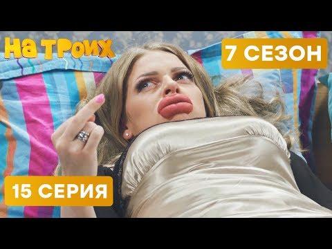 СТРАННАЯ БЛОНДИНКА - На Троих 2020 - 7 СЕЗОН - 15 серия | ЮМОР ICTV