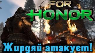 For Honor - Жирдяй атакует