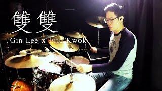 Gin Lee + Eric Kwok - 雙雙 (YingKi - Drum Cover)