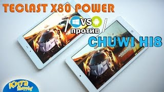 TECLAST X80 Power или CHUWI Hi8 - ОБЗОР, СРАВНЕНИЕ планшетов с двумя ОС (Android/Windows)