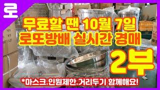 10월 7일 수요일 로또방배경매장 실시간 경매 2부