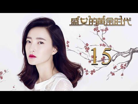 盛女的黄金时代 15丨The Golden Age of the Leftover Ladies 15(English Subtitle)