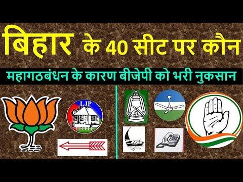 बिहार  के 40 सीट में कौन: महागठबंधन के कारण बीजेपी को भरी नुकसान