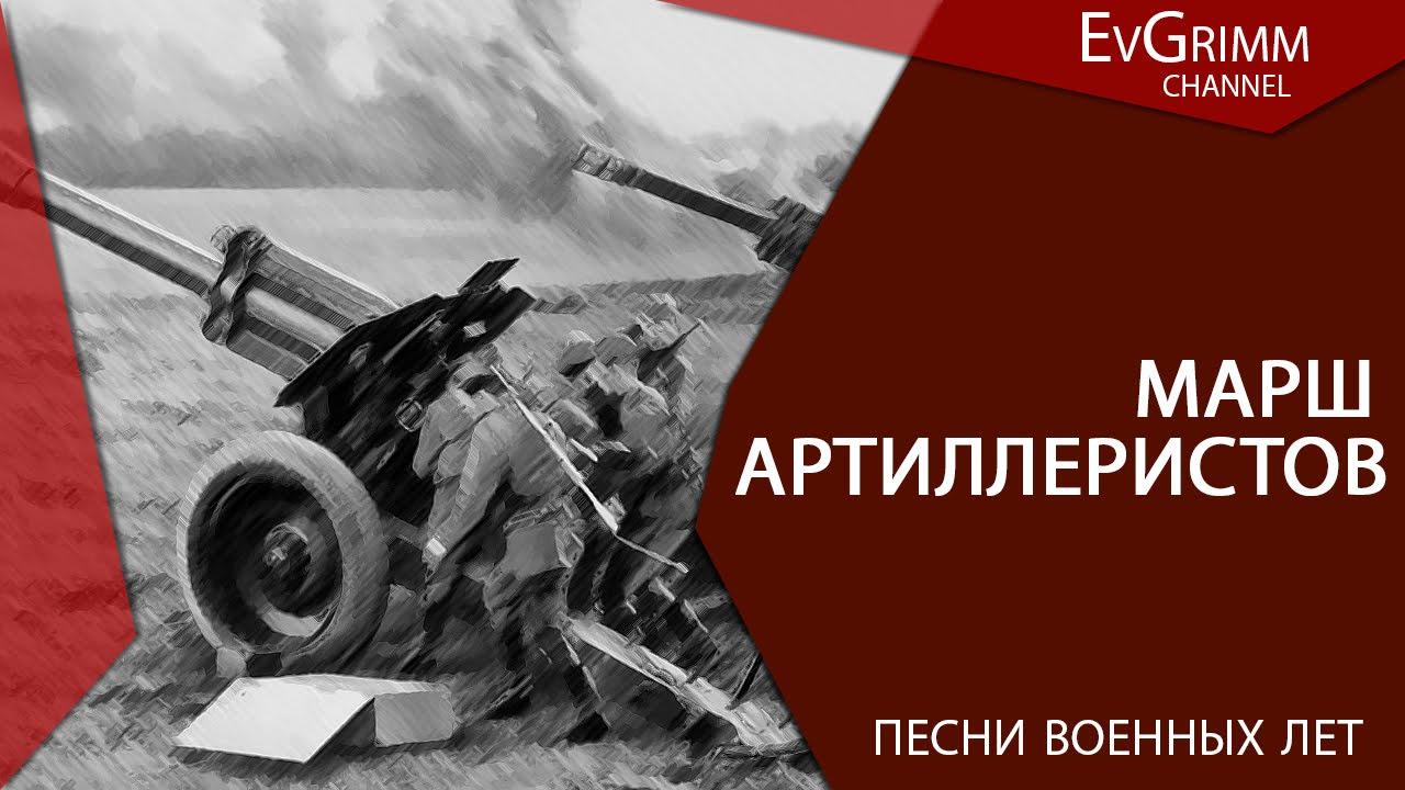 Картинки по запросу Марш Артиллеристов
