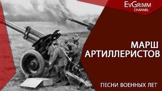 Марш артиллеристов. Песни военных лет