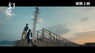 《#幻愛》BEYOND THE DREAM 預告片Trailer