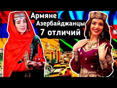 Чем отличаются армяне и азербайджанцы?