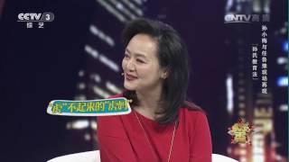 """[欢乐秀]孙小梅与任鲁豫现场再现""""孙氏教育法"""""""