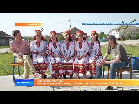 Ансамбль ТОРАМА имени Ромашкина представляет фильм об эрзянской песне