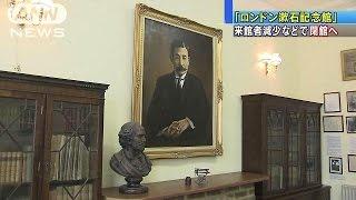 イギリスに留学していた作家・夏目漱石の資料を30年以上にわたって展示...