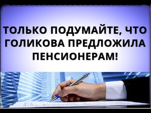 Только подумайте, что Голикова предложила пенсионерам!
