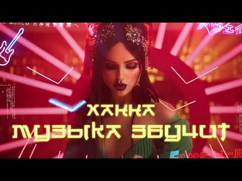 Ханна - Музыка звучит (премьера клипа, 2019)