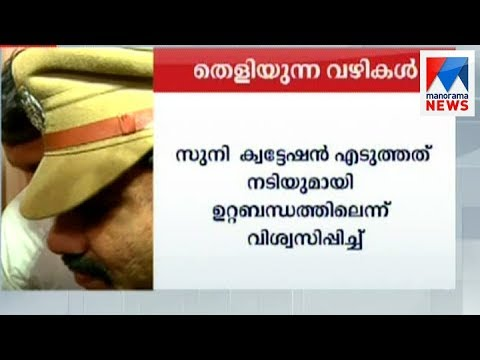 Actress Attack Case: Police question actor Dileep followup | Manorama News