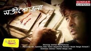Sunday Suspense | Sati Shobhona | Anirban Bhattacharya | Mirchi 98.3