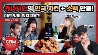 한국 치킨과 소맥 처음 먹어본 외국인 반응?! (fea…