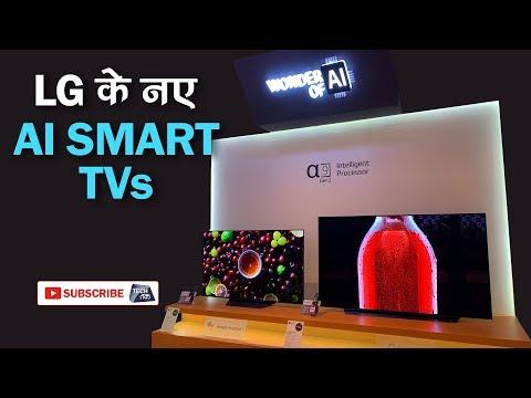 LG के नए Intelligent Smart TVs हुए लांच | First Look | Tech Tak