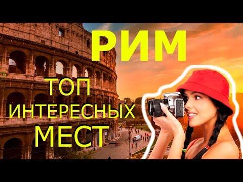 Рим 2020! Достопримечательности РИМА! Что Посмотреть в РИМЕ за 1 ДЕНЬ!
