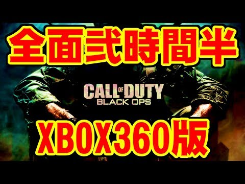[弐時間半] 全ステージ - Call of Duty: Black Ops [XBOX360]