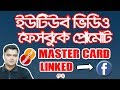 How To Add Master Card on Facebook Account | Add Payment Method on Facebook For Promote Videos