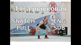 Тяга рывковая ENG SUB/ Snatch pull