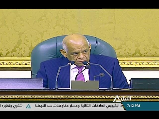 مناقشة حول مشروع قانون إنشاء وكالة الفضاء المصرية 2017⁄12⁄26