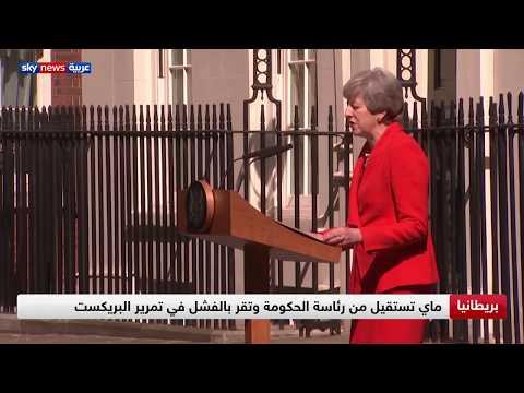 بريطانيا.. ماي تستقيل وتقر بالفشل في تمرير البريكست  - نشر قبل 4 ساعة