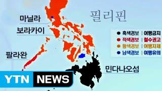 필리핀 민다나오섬, '흑색 경보' 발령 …
