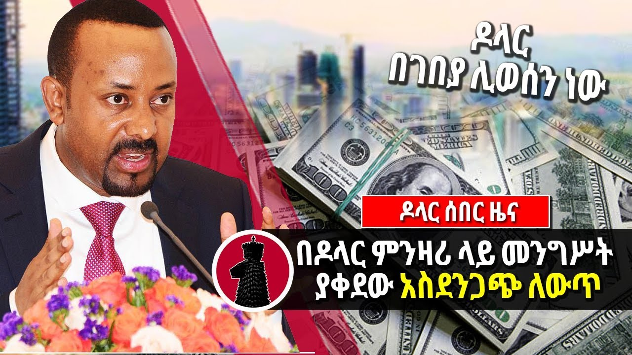 Ethiopian Government is working on to drop the fixed foreign currency exchange