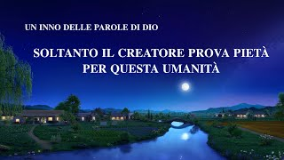 Canzone cristiana in italiano - Soltanto il Creatore prova pietà per questa umanità