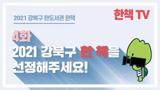 [2021 한책TV] 4화 강북구 한책 선정! 사서가 …
