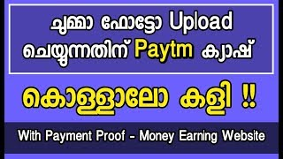 Earn Unlimited Paytm Cash by Uploading Photos Malayalam [Temporarily Stopped]