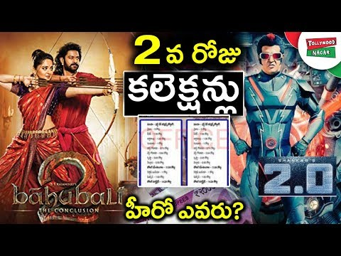 ROBO 2.O Vs Baahubali | ROBO 2PointO Movie Collects 200 CRORES in 2 Days |2.O Second Day Collections