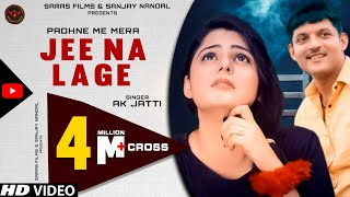 Phadne M Mera Jee Na Laage Latest Haryanvi Song Ak Jatti TR Ombir Dhanana Parul Khatri Saras Films