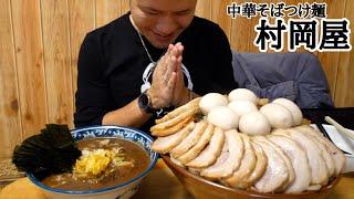 【大食い】濃厚・極太・玉子にチャーシュー! 村岡屋【デカ盛り】 thumbnail