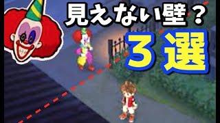 【妖怪ウォッチ3】凶悪ピエロが近づけない場所3選!『USAイーストカシュー地区編』    Yo-kai Watch thumbnail