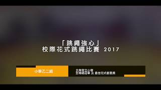 Publication Date: 2018-04-17 | Video Title: 跳繩強心校際花式跳繩比賽2017(小學乙二組) - 北角官立