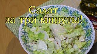 ПРОСТЕЙШИЙ. ЛЕТНИЙ САЛАТ ЗА ТРИ МИНУТЫ!Light, summer salad.