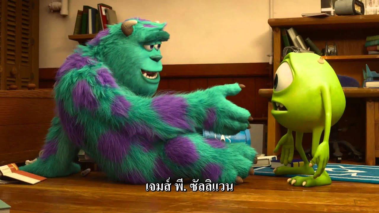 Monsters University (มหา'ลัยมอนสเตอร์) ตัวอย่าง2 - YouTube