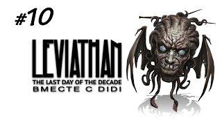 Leviathan: The Last Day of the Decade  18+  #10 - Конкурс на лучшего друга
