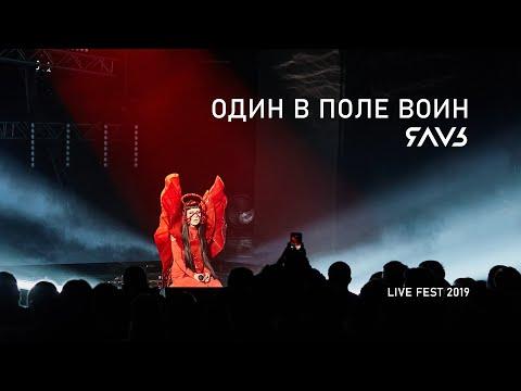 Смотреть клип Яаvь - Один В Поле Воин | Livefest