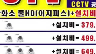 (지역별)cctv설치업체 전국무료설치 cctv렌탈. 9…
