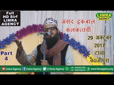 Asad Iqbal Calcuttavi Part 4, नातिया मुशायरा 29 October 2017 Tanda Kazipura HD India