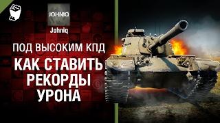 Как ставить рекорды урона - Под высоким КПД №78 - от Johniq [World of Tanks]