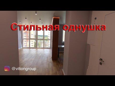 Ремонт стильной однушки. Ремонт квартиры под ключ по дизайн-проекту.  Дизайн интерьера.