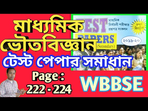 WBBSE Test Paper 2020 । Madhyamik Physical Science Solution । Pg -222-224 । MCQ \u0026 VSA