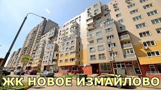 Балашиха, 2-комнатная квартира в ЖК Новое Измайлово!(, 2016-06-27T18:44:39.000Z)