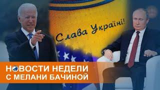 Байден предупреждает Путина, ликвидация организаций Навального и скандал с формой сборной Украины