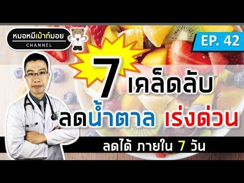 7 เคล็ดลับลดน้ำตาลเร่งด่วนใน7วัน สำหรับคนเป็นเบาหวาน | เม้าท์กับหมอหมี EP.42
