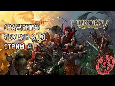 СРАЖЕНИЯ В HEROES OF MIGHT AND MAGIC 5: TRIBES OF THE EAST.  СТРИМ У ЯБУРЯНА! #1